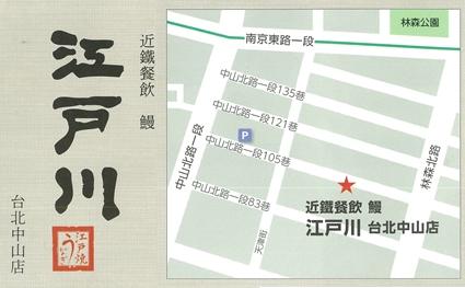 江戶川鰻魚飯位置圖