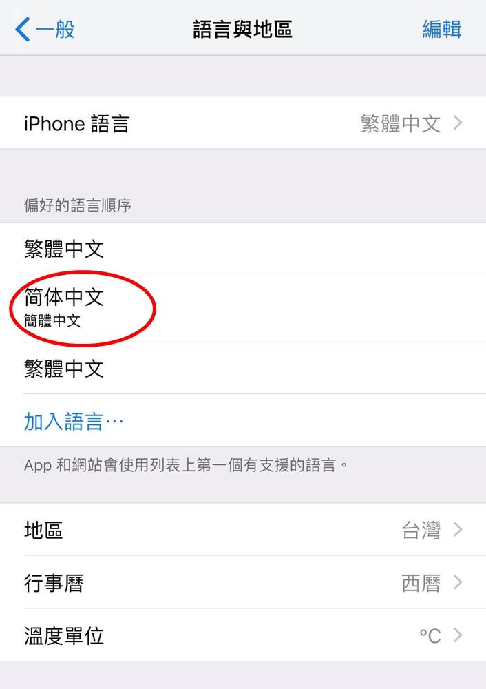 上海迪士尼官方App設定