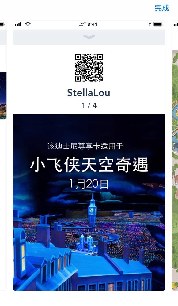 上海迪士尼官方App