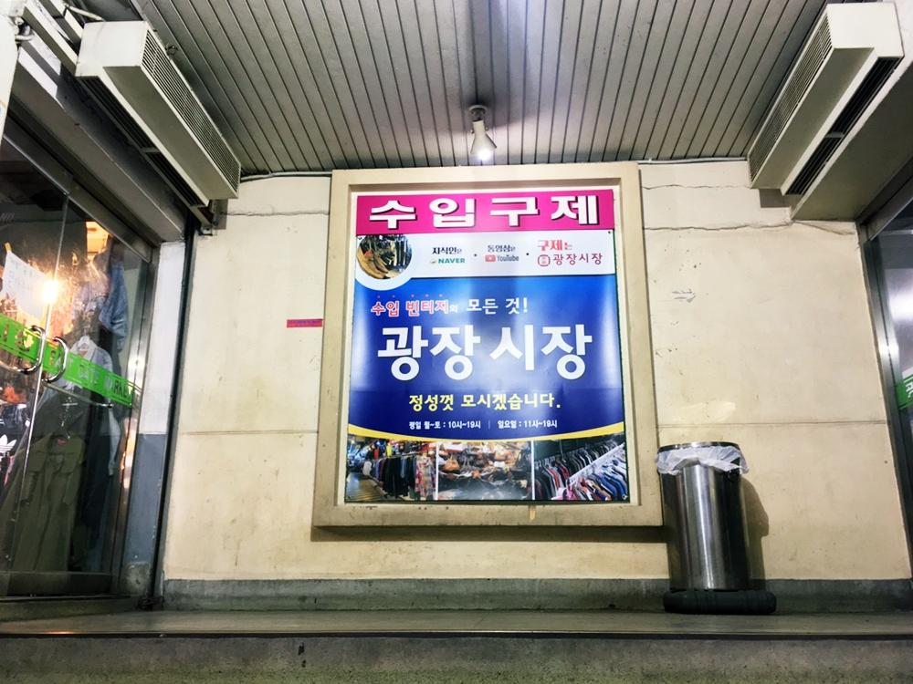 首爾的廣藏市場2樓,古著賣場「輸入古著수입구제」的入口處告示牌