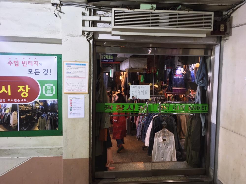 首爾的廣藏市場2樓,古著賣場「輸入古著수입구제」的入口處玻璃門