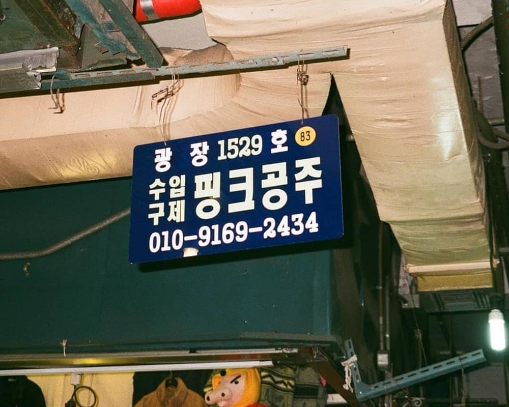 首爾的廣藏市場2樓,古著賣場「輸入古著수입구제」攤販店牌