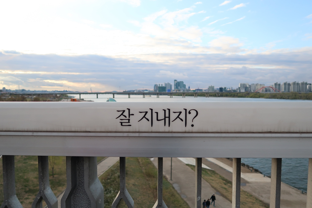 首爾漢江麻浦大橋上的心靈小語