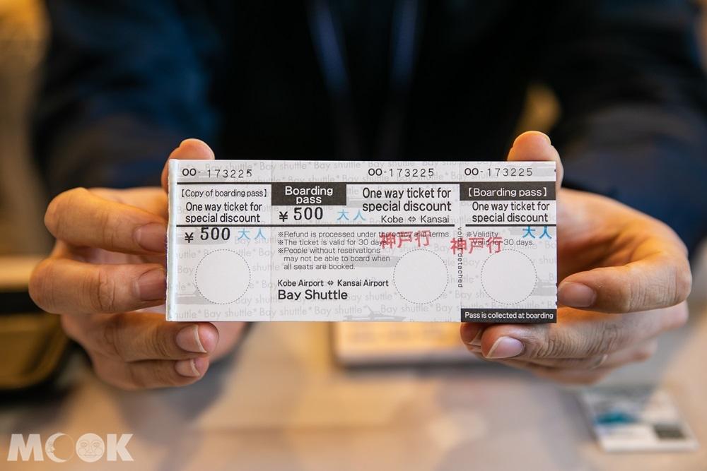 神戶高速船船票