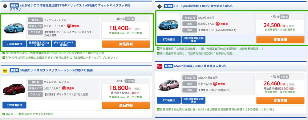 日本北海道函館租車親子遊Tabirai的日文官網