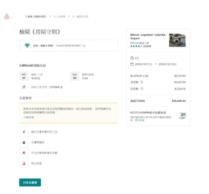 airbnb訂房頁面房屋守則