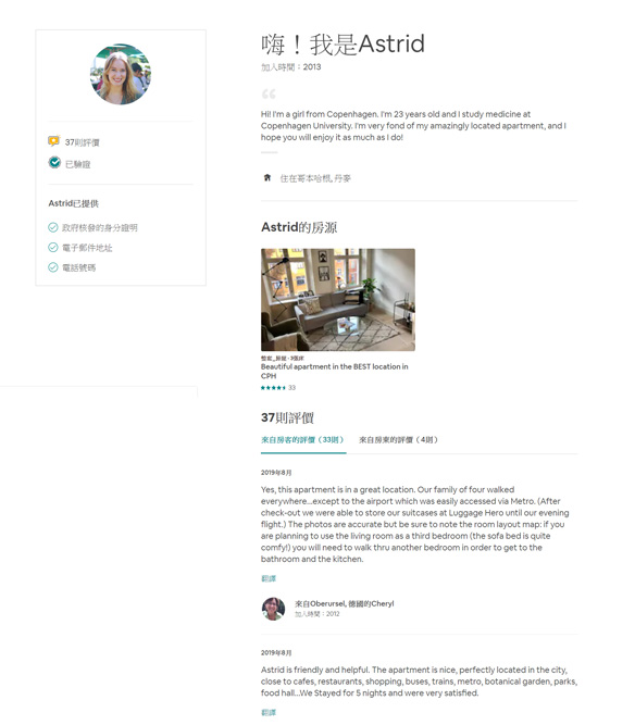 airbnb訂房頁面房東資訊