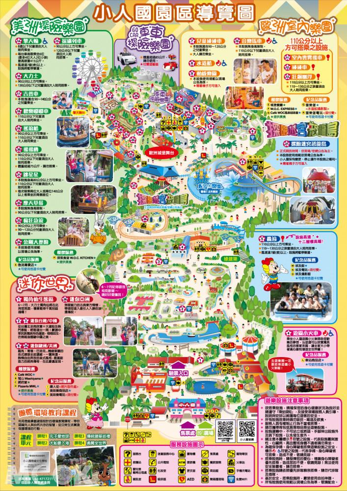 小人國主題樂園園區地圖