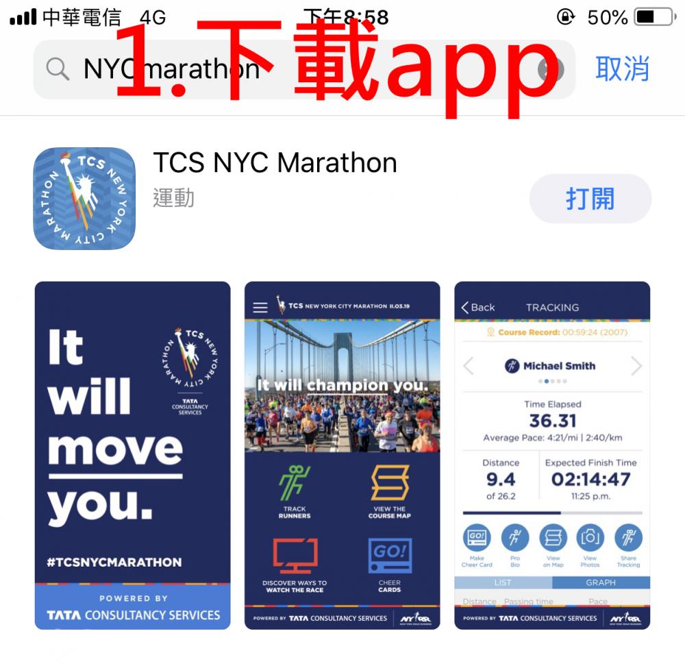 紐約馬拉松app