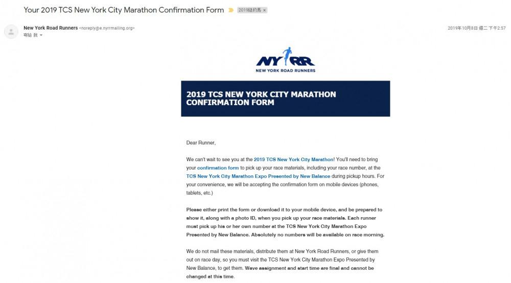 紐約馬拉松通知信