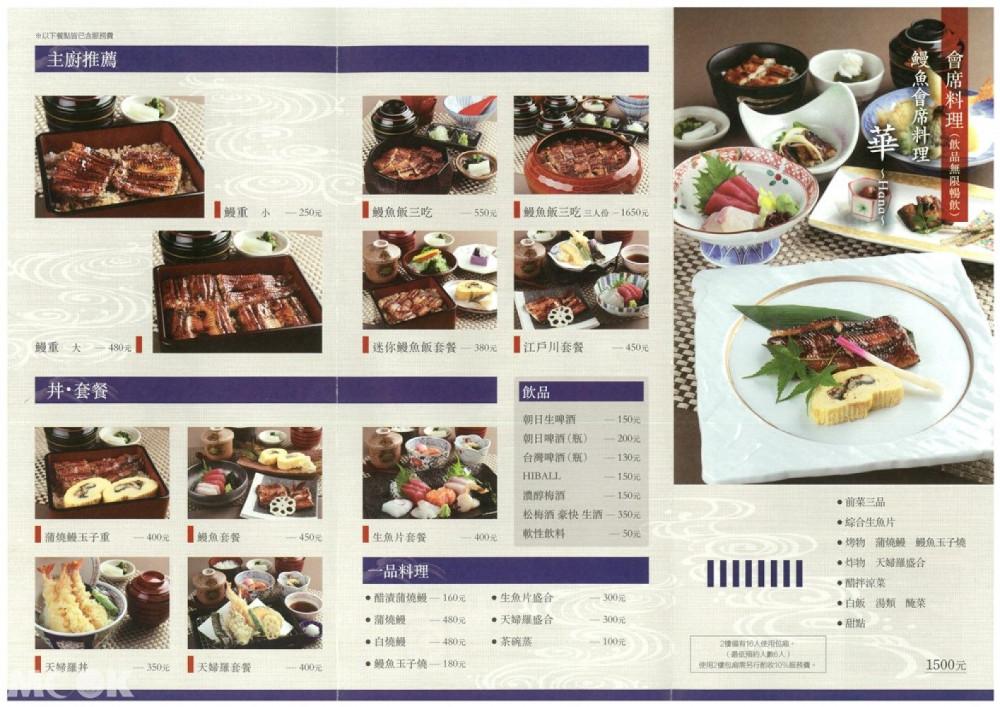 江戶川鰻魚飯台北中山店菜單