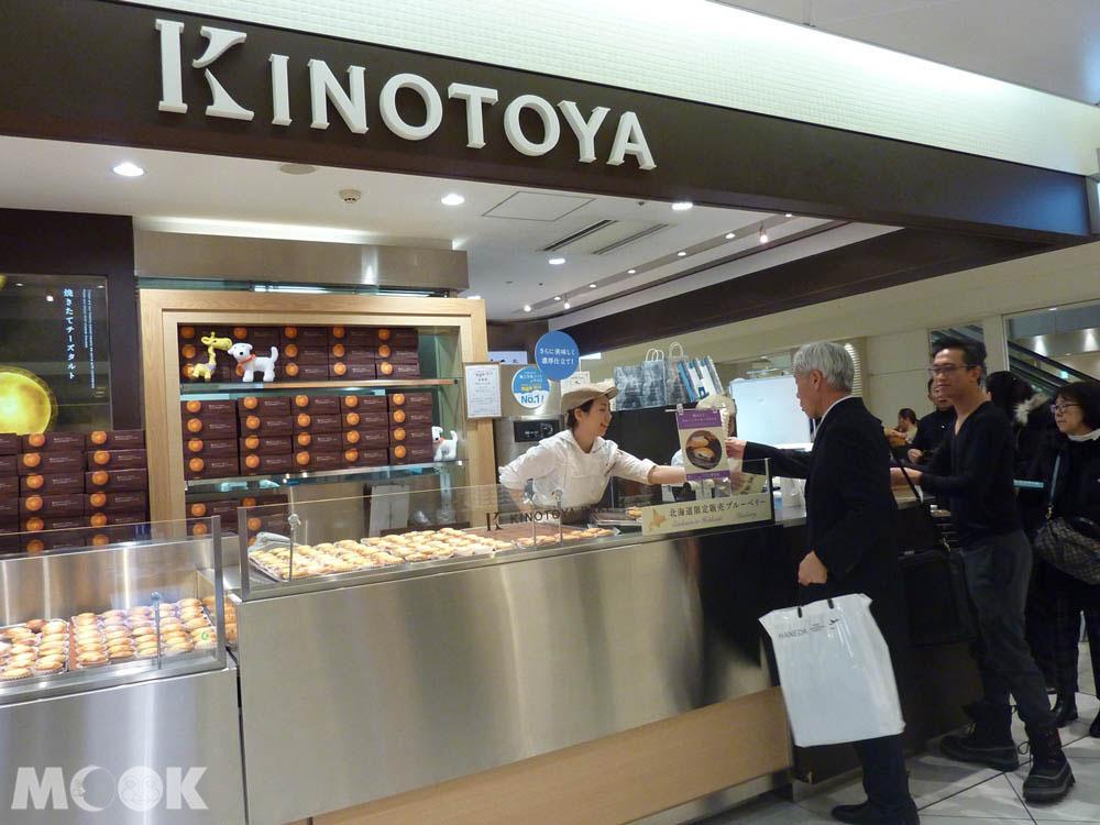 新千歲機場的KINOTOYA
