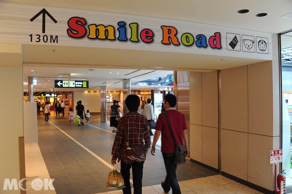 新千歲機場的smile road
