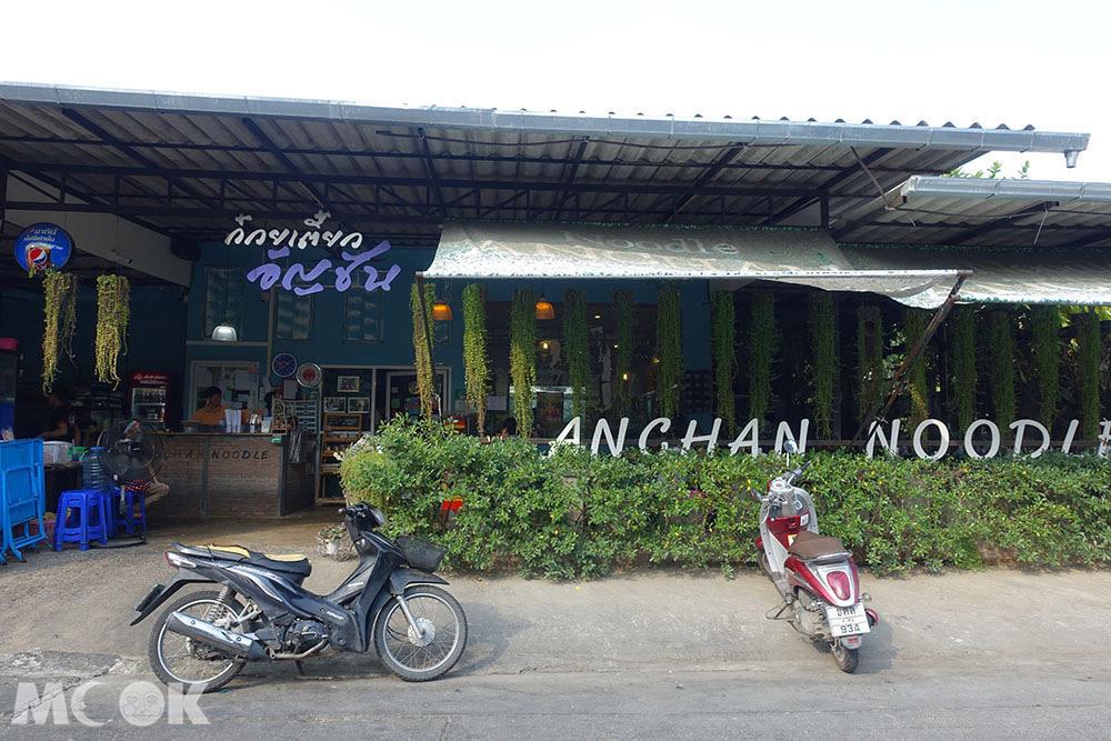 泰國 清邁 尼曼明路 泰國美食 清邁美食 小吃 Anchan Noodle