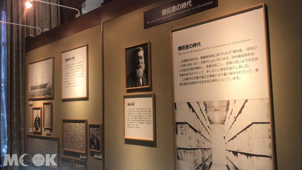 北海道廳舊本廳舍內的展覽
