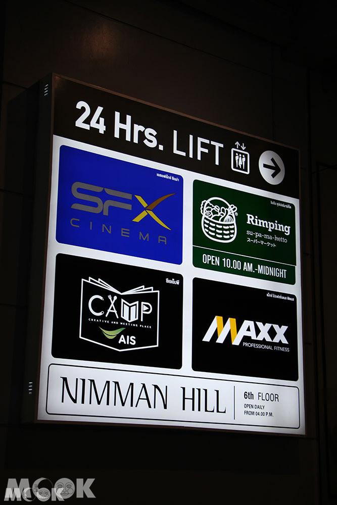 泰國 清邁 尼曼明路 購物 商場 Maya Lifestyle Shopping Center24小時電梯