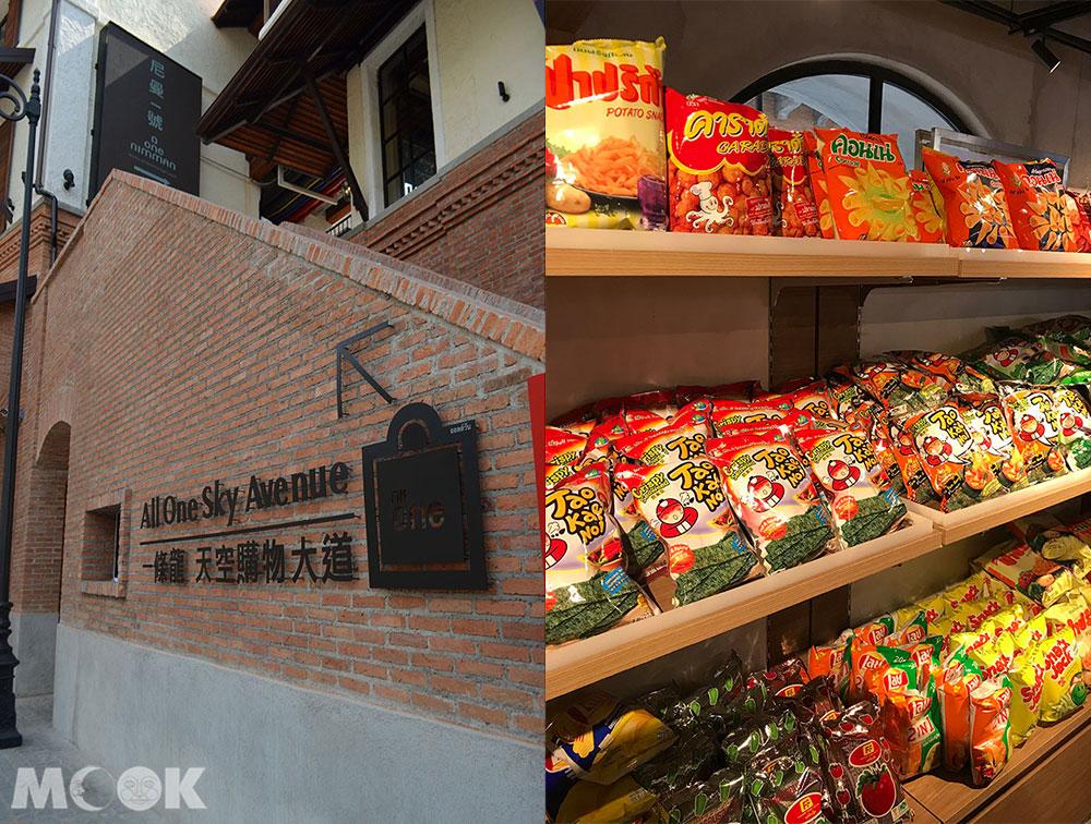 泰國 清邁 尼曼明路 One Nimman商場