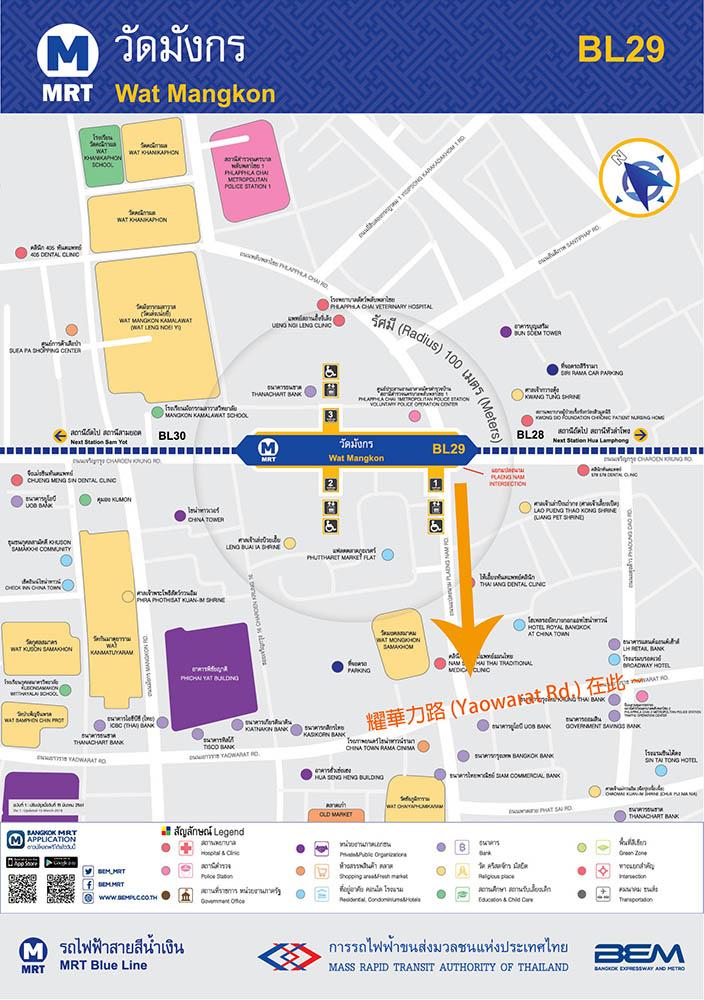 泰國 曼谷 地鐵站 中國城
