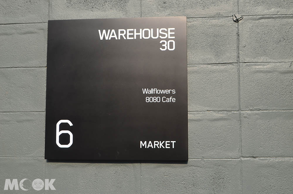泰國 曼谷 昭披耶河畔 Warehouse 30