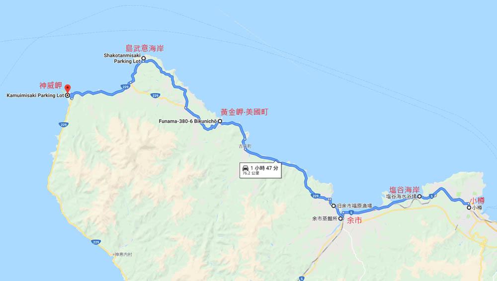 小樽積丹自駕開車路線示意