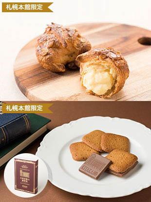 北菓樓札幌本館的限定商品
