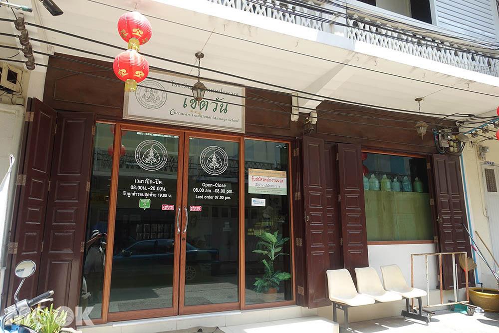 泰國 曼谷 臥佛寺按摩學校 學按摩