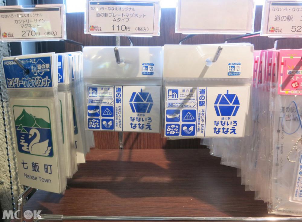 北海道七飯町的道の駅なないろ・ななえ(七色・七飯休息站) 磁鐵紀念品