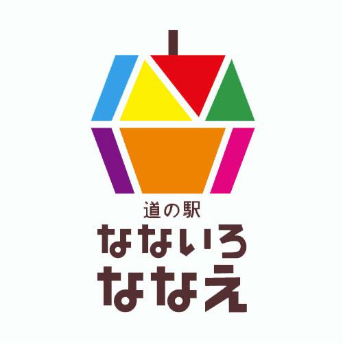 北海道七飯町的道の駅なないろ・ななえ(七色・七飯休息站) logo