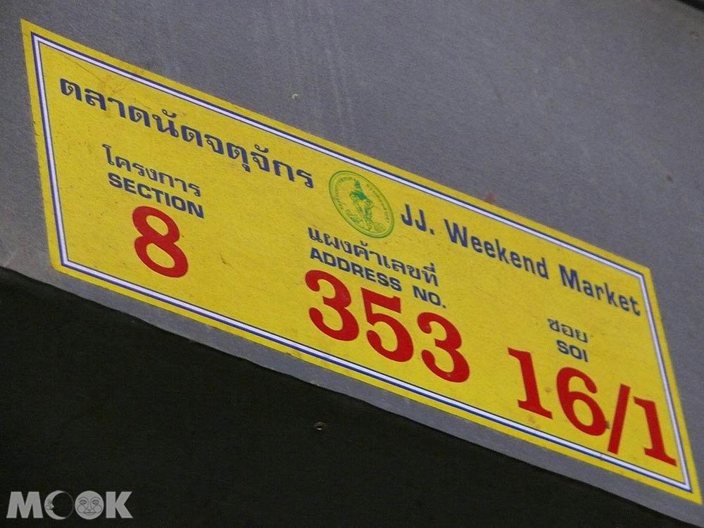 泰國 曼谷 恰圖恰 週末市集 找路 路標