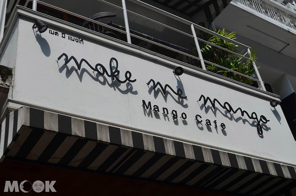 曼谷make me mango