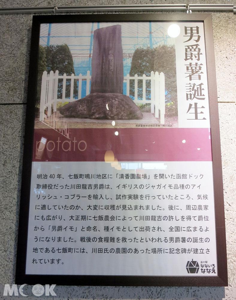 北海道七飯町的男爵馬鈴薯誕生過程