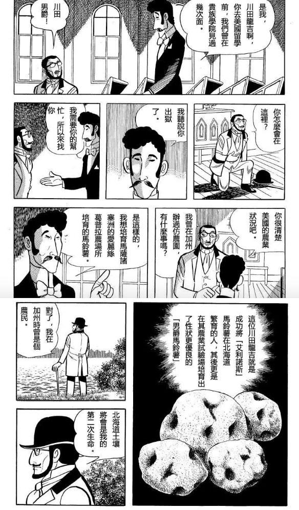 手塚治虫漫畫