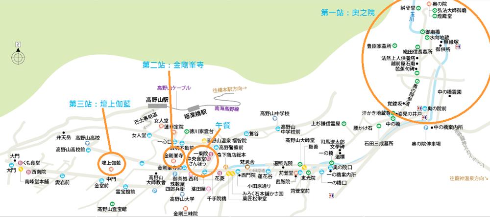 高野山地圖