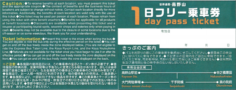 高野山公車一日券