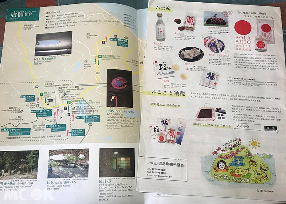 旅行 DM 文宣 日本 瀨戶內海藝術季