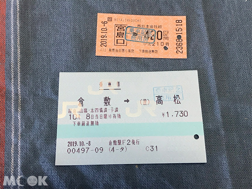 旅行 手帳 日本 車票 乘車紀念章