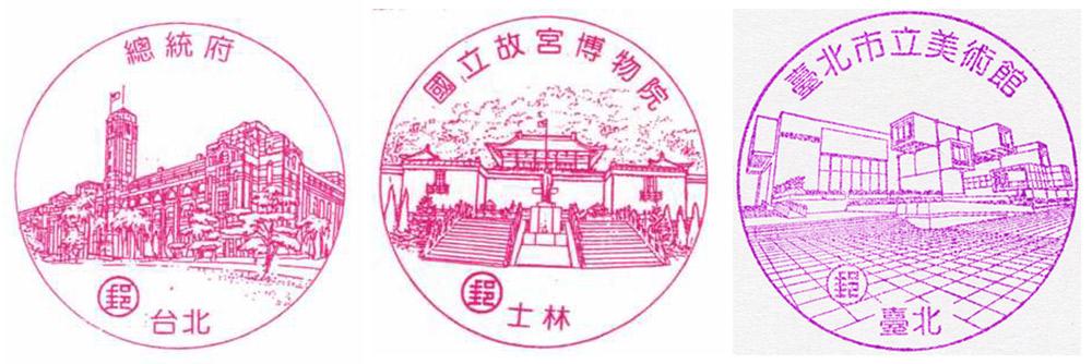 台灣 郵局 中華郵政 風景郵戳 總統府 故宮 北美館