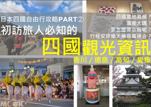 墨刻MOOK四國自由行攻略PART2氣候行程篇