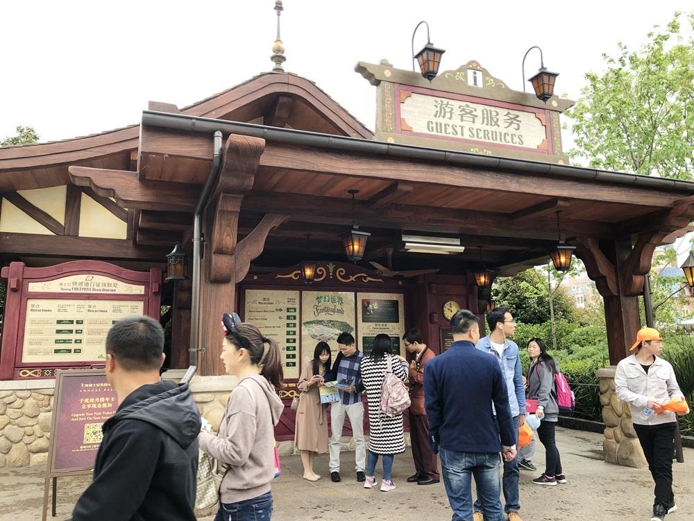 上海迪士尼遊客服務中心
