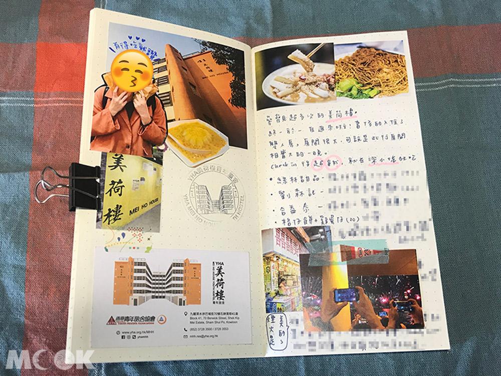 旅行 手帳 筆記本 照片拼貼 紙膠帶 香港 美荷樓 跨年煙火 尖沙咀 深水埗 楊枝甘露