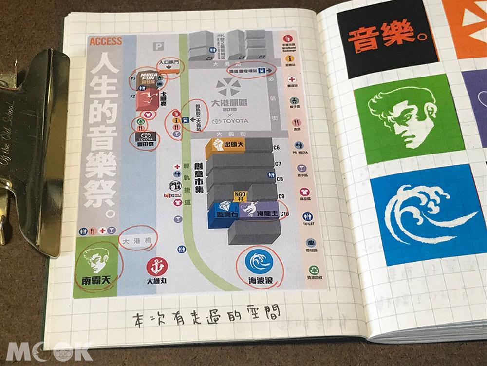 旅行 手帳 筆記本  地圖 音樂祭 高雄 大港開唱