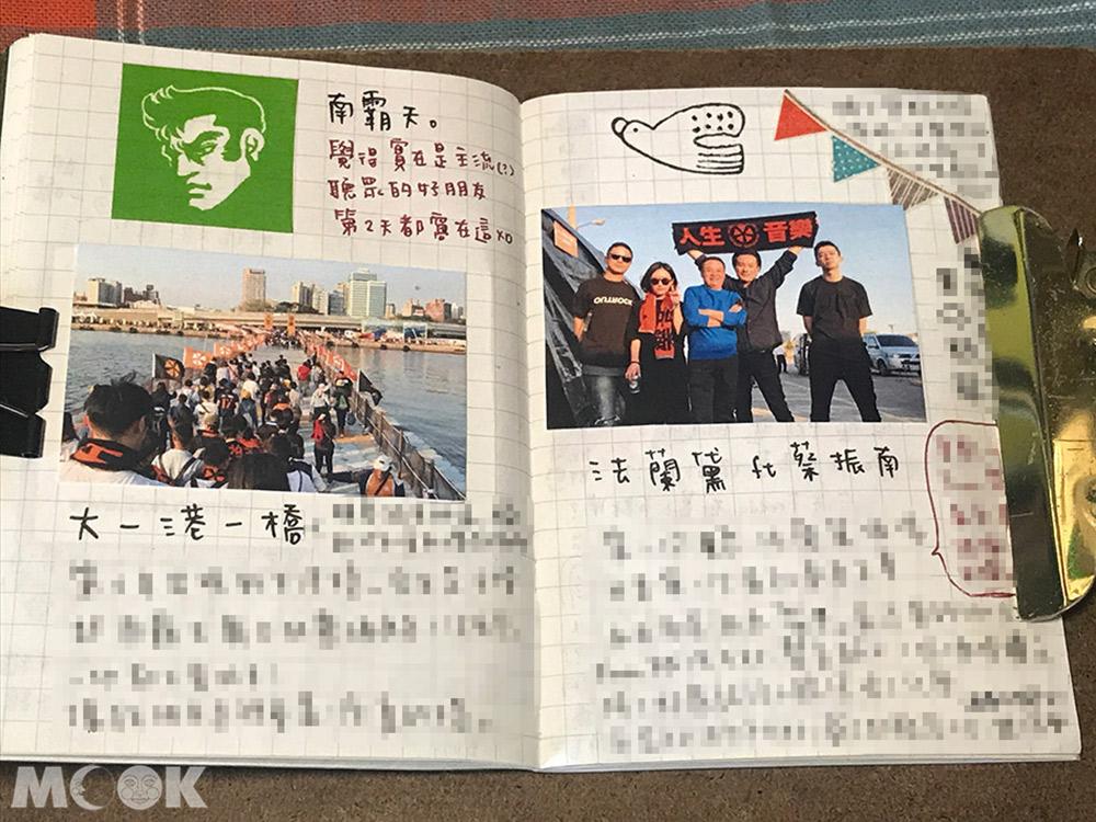 旅行 手帳 筆記本 大港開唱 主題手帳 高雄