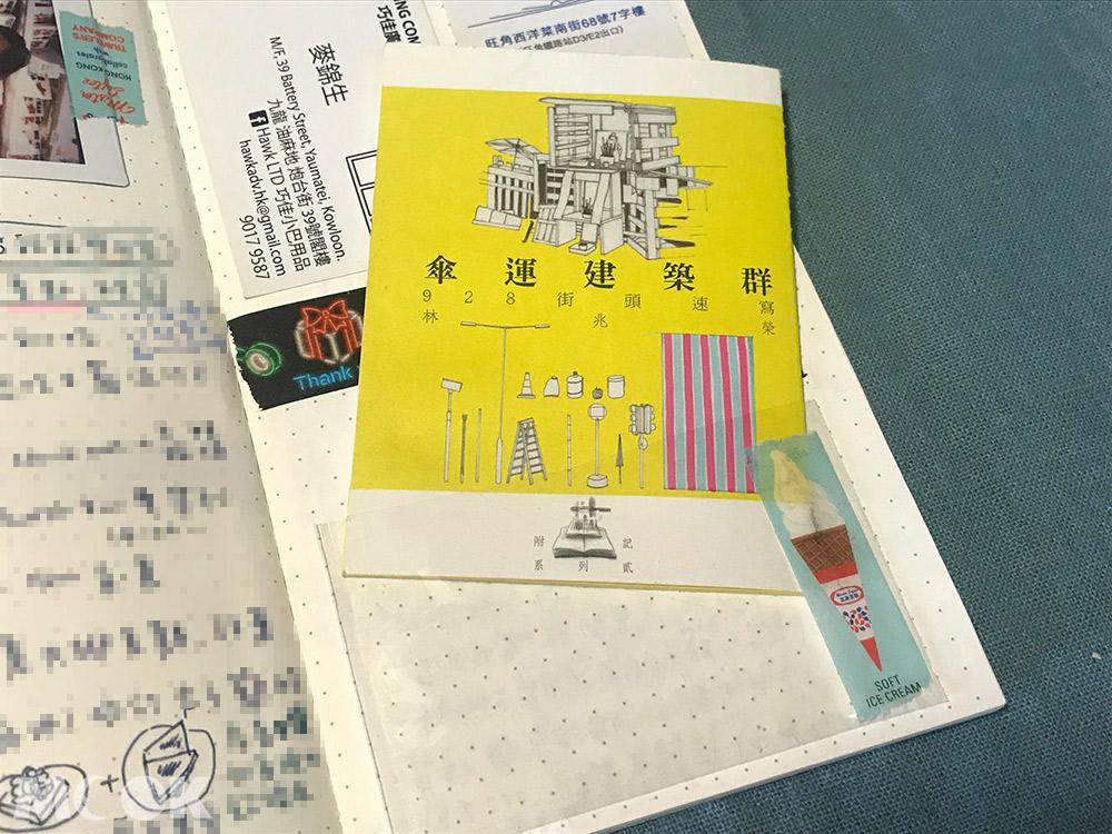 旅行 手帳 筆記本  口袋 香港