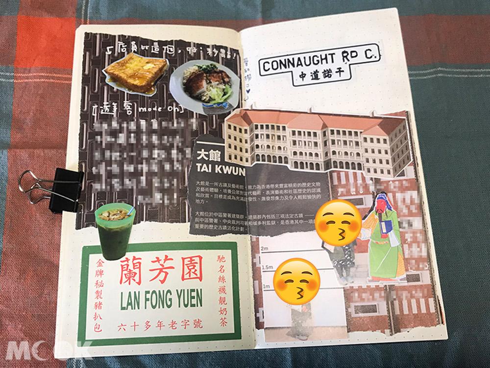 旅行 手帳 筆記本 撕貼 拼貼 名片 大館 蘭芳園 香港