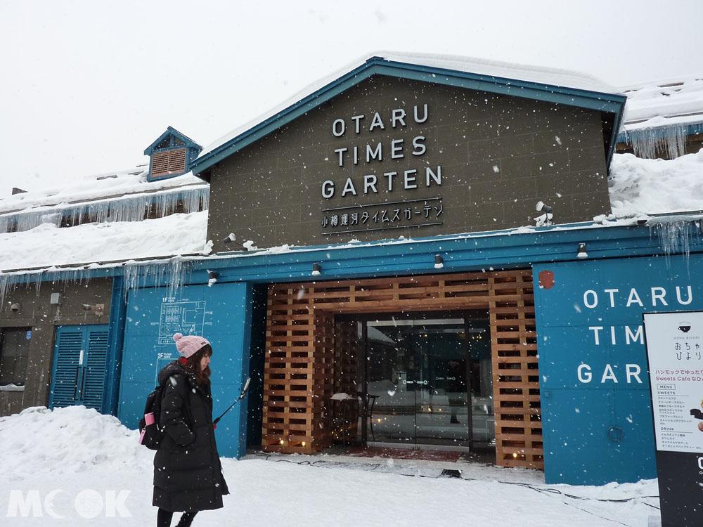 北海道小樽運河旁的咖啡廳及餐廳OTARU TIMES GARTEN