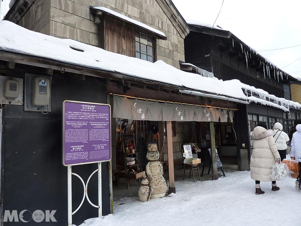 小樽堺町通上的復古咖啡廳くぼ家Kuboya