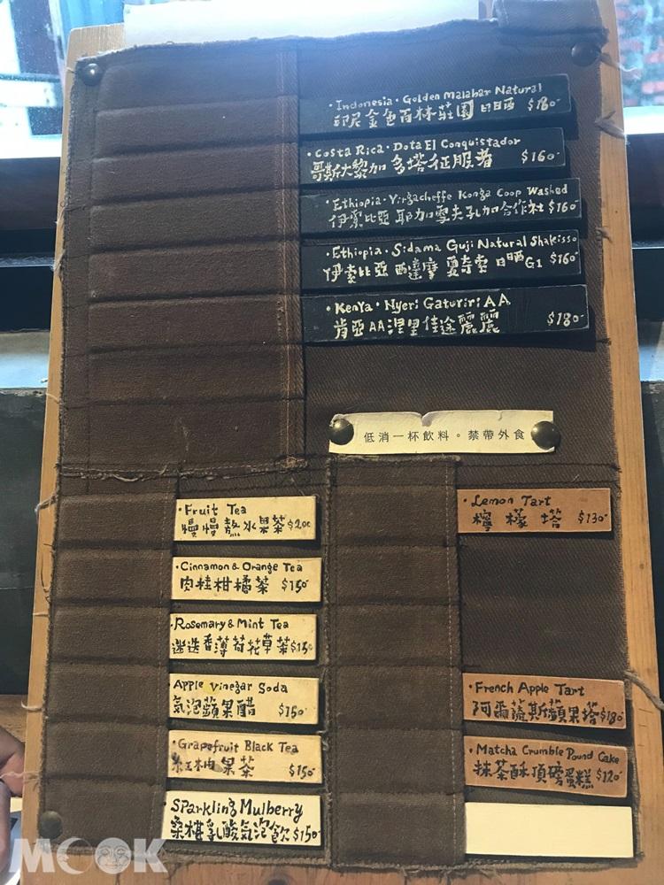 新北金瓜石散散步老屋咖啡的菜單
