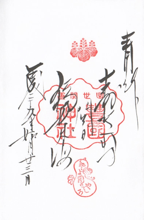 豐國神社的特殊朱印