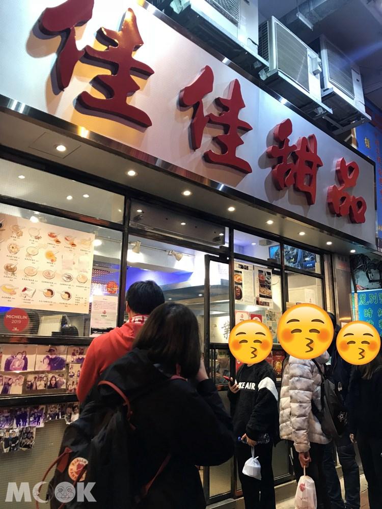 香港 九龍 佐敦 佳佳甜品 米其林 街頭小食 店門口
