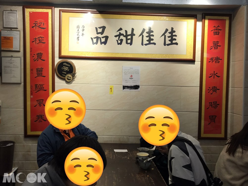 香港 九龍 佐敦 佳佳甜品 米其林 街頭小食 店內用餐